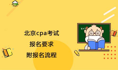 2021年北京cpa考试报名要求!附报名流程!