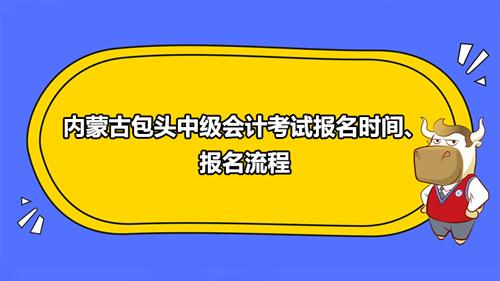 2021内蒙古包头中级会计考试报名时间、报名流程
