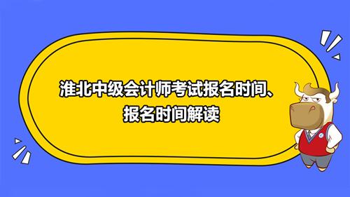 2021淮北中级会计师考试报名时间、报名时间解读