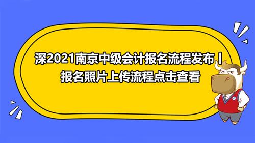 2021南京中级会计报名流程发布丨报名照片上传流程点击查看