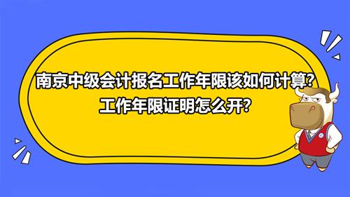 2021南京中级会计报名工作年限该如何计算?工作年限证明怎么开?