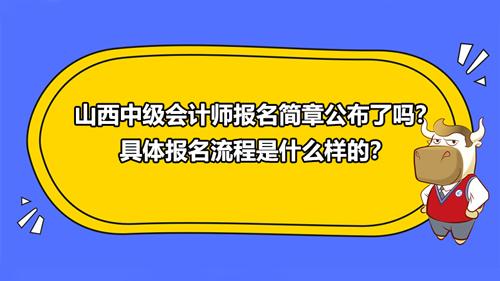 2021山西中级会计师报名简章公布了吗?具体报名流程是什么样的?