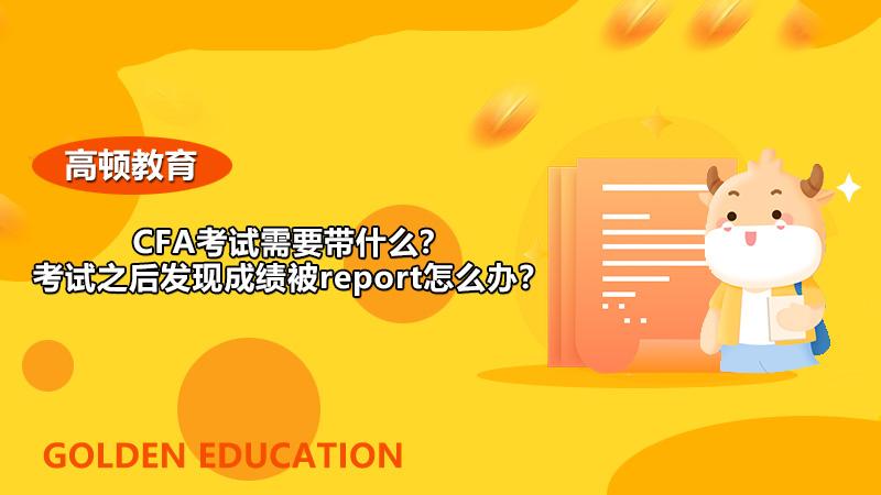 CFA考试需要带什么?考试之后发现成绩被report怎么办?