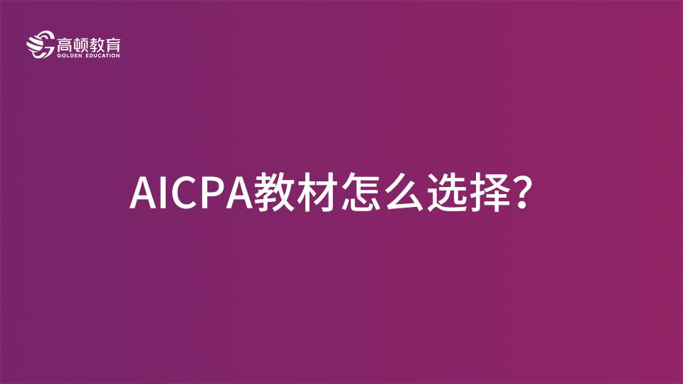 美国会计师AICPA教材怎么选择,高顿教育的教材如何?