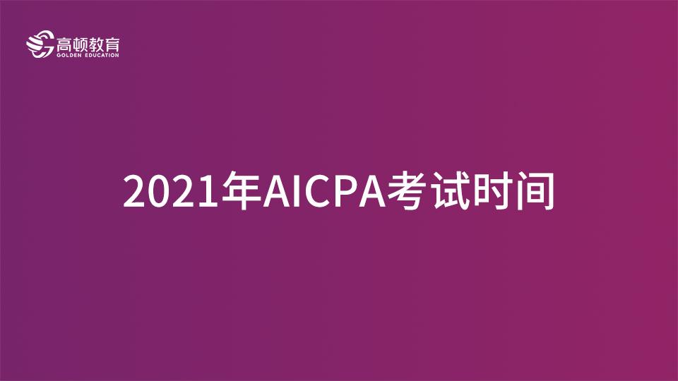 2021年美国会计师AICPA考试时间
