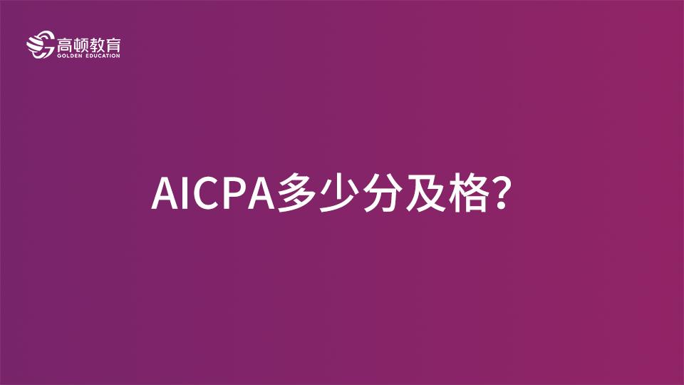 美国会计师AICPA考试科目有哪些?多少分可以及格?