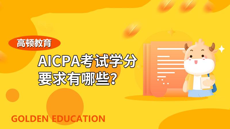 AICPA考试学分有哪些?AICPA报班的好处有哪些?