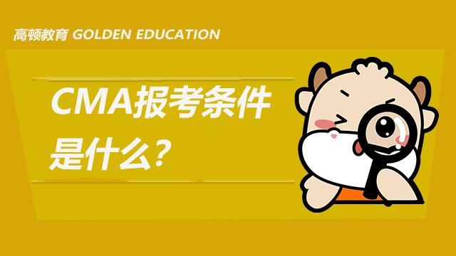 CMA的报考条件是什么?CMA考试时间和考点分布