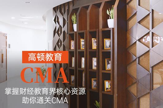 2021年CMA如何认证?