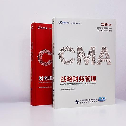 2021年4月份CMA中文考试教材CMA考试资料下载