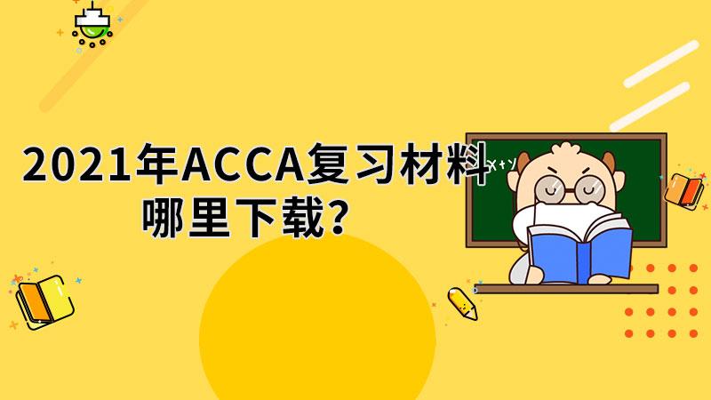 2021年ACCA复习材料哪里下载?