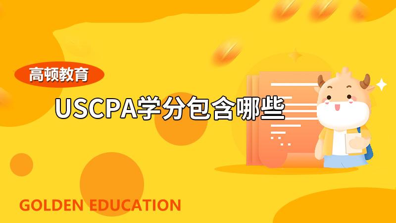 USCPA学分包含哪些?补学分需要多少钱?