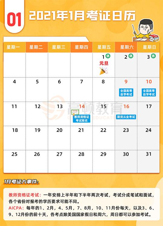 【全年收藏】2021年最全考证日历!这些重要日子一定记住!