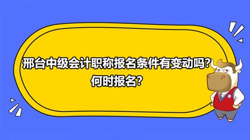 2021邢台中级会计职称报名条件有变动吗?何时报名?