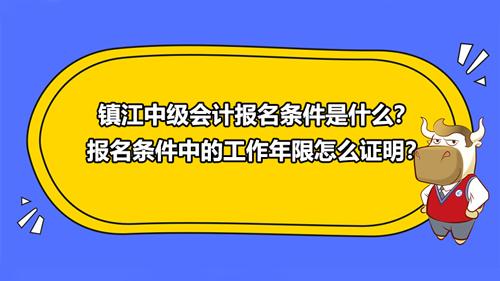 2021镇江中级会计报名条件是什么?报名条件中的工作年限怎么证明?