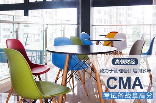 2021年持有CMA证书找工作有何优势?CMA值得考吗?