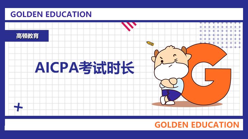 aicpa考试中途可以休息多长时间,怎么样才能报考AICPA