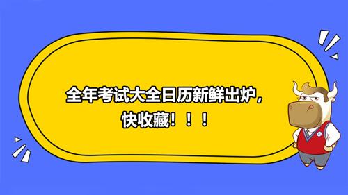 2021全年考试大全日历新鲜出炉,快收藏!!!