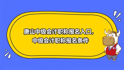 2021唐山中级会计职称报名入口,中级会计职称报名条件
