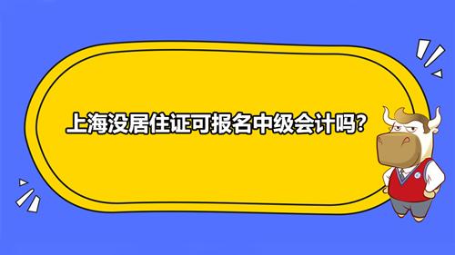 2021上海没居住证可报名中级会计吗?