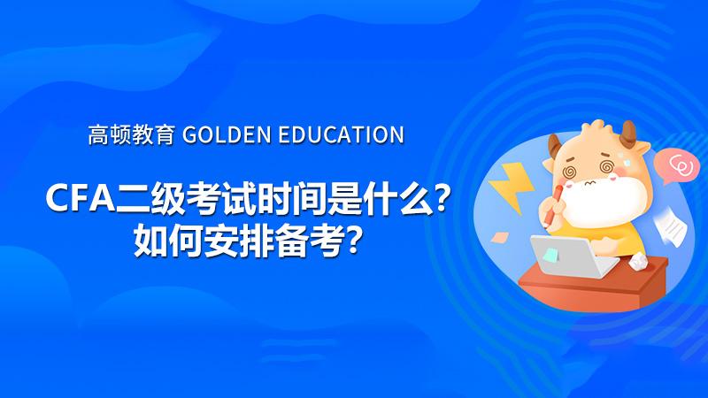 CFA2021年二级考试时间是什么?如何安排备考?