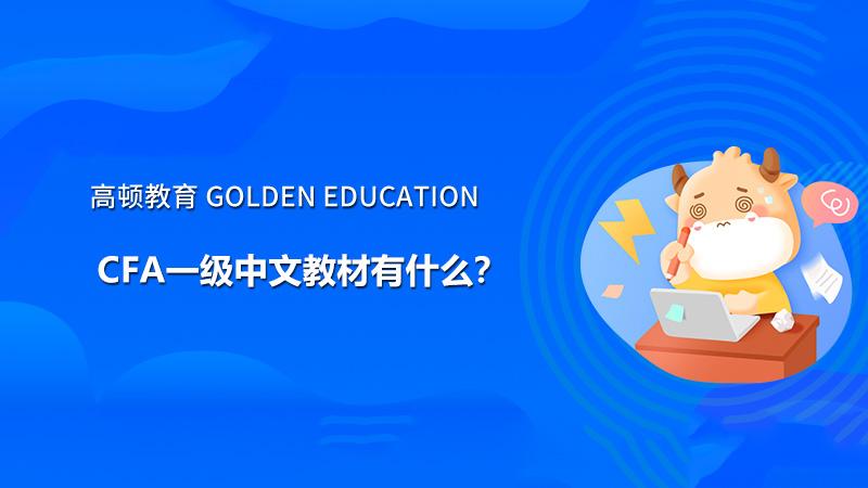 2021年CFA一级中文教材有什么?