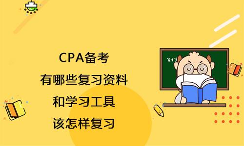2021年CPA备考有哪些复习资料和学习工具?该怎样复习?