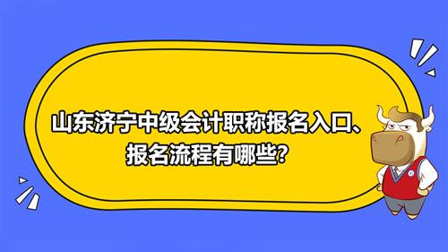 2021山东济宁中级会计职称报名入口、报名流程有哪些?