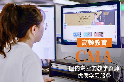 CMA培训开始啦!2021年CMA报名优惠码已发布;2021年CMA资料网盘下载