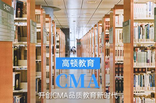 如果没有在一年内全部通过CMA考试,该怎么办?2021年CMA资料网盘下载