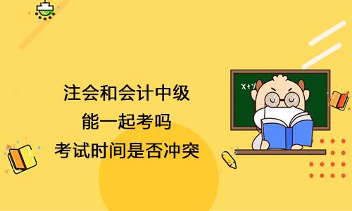 注会和会计中级能一起考吗?考试时间是否冲突?