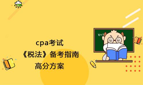 2021年cpa考试《税法》备考指南!高分方案!