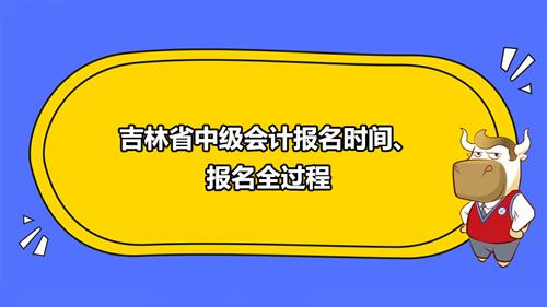 吉林省中级会计报名时间2021、报名全过程