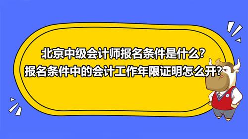 北京2021中级会计师报名条件是什么?报名条件中的会计工作年限证明怎么开?...