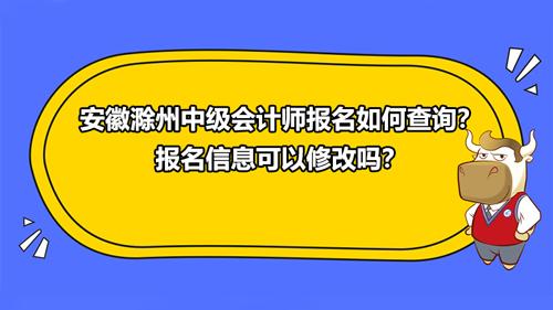 安徽滁州2021中级会计师报名如何查询?报名信息可以修改吗?