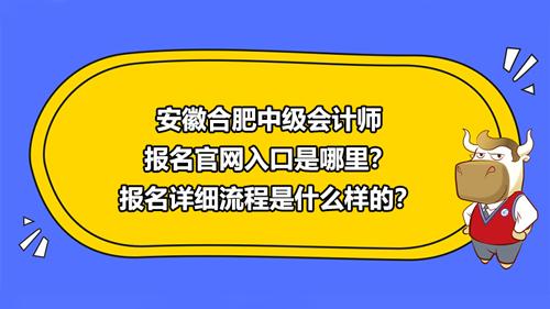 安徽合肥2021中级会计师报名官网入口是什么地方?报名详细流程是什么样的?...