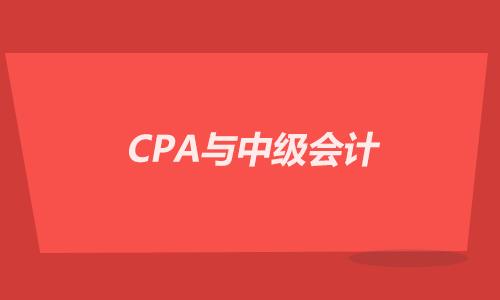 考CPA需要先考中级吗?CPA考试几年内通过?
