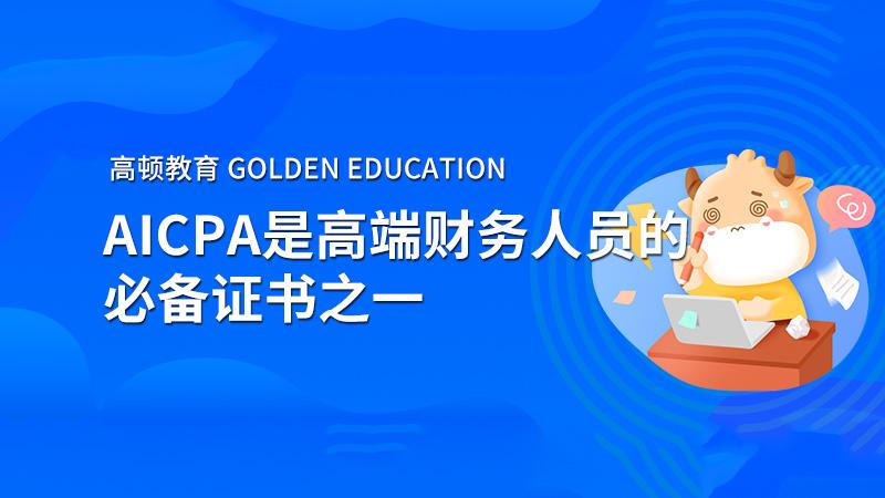 AICPA是高端财务人员的必备证书之一