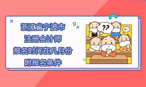 2021年浙江省宁波市注册会计师报名时间在几月份?附报名条件!