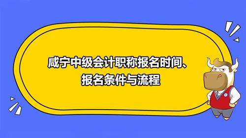 2021咸宁中级会计职称报名时间、报名条件与流程