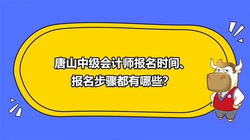 唐山中级会计师报名时间2021、报名步骤都有哪些?