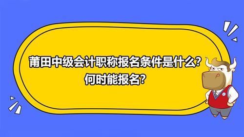 莆田中级会计职称报名条件是什么?何时能报名?