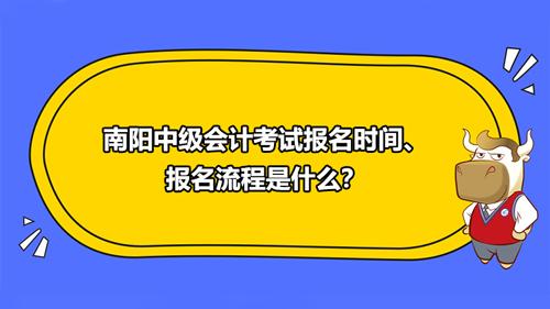 南阳中级会计考试报名时间2021、报名流程是什么?
