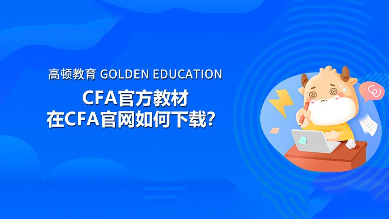 CFA官方教材在CFA官网如何下载?