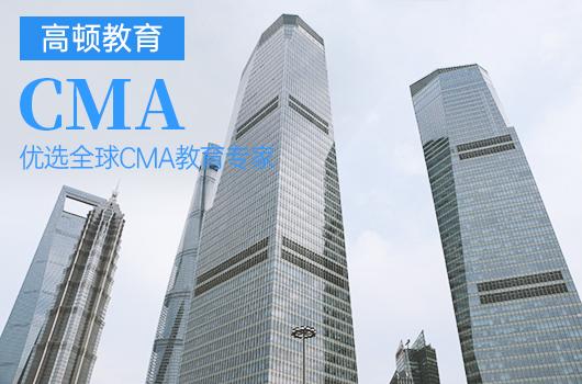 2021年CMA报名开始啦!2021年CMA考试复习资料下载
