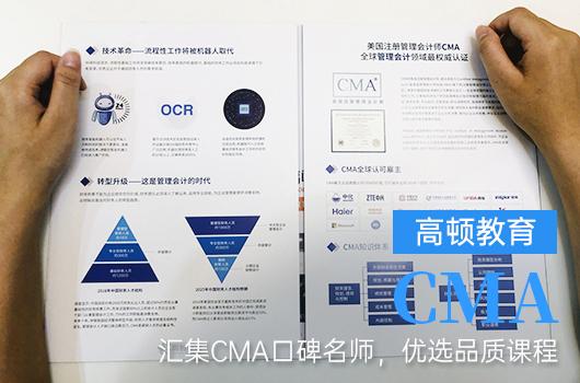 什么是CMA考试?2021年CMA考试报名条件