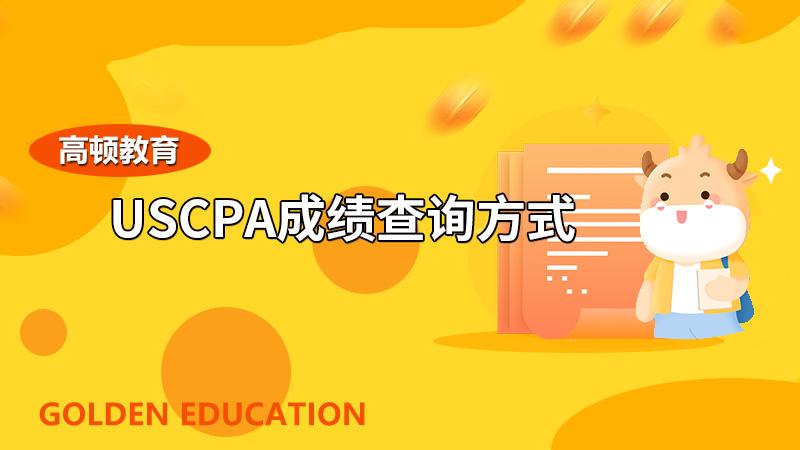 USCPA考试成绩去哪里查,没有查到成绩怎办