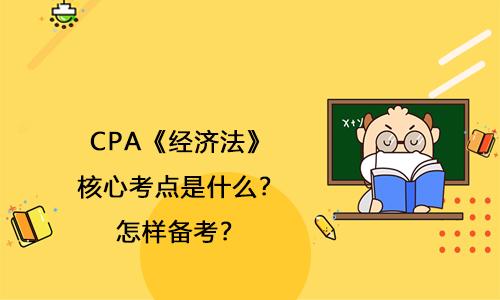 2021年CPA《经济法》核心考点是什么?怎样备考?