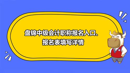2021盘锦中级会计职称报名入口、报名表填写详情