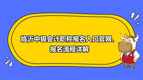 2021临沂中级会计职称报名入口官网、报名流程详解